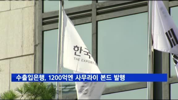 수출입은행, 1200억엔 규모 '사무라이 본드' 발행