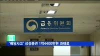 증선위, '배당사고' 삼성증권에 과태료 1억4천400만 원