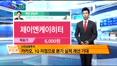 [오늘 뭐사지 1부 ]증권사 신규 매수, 객장 관심주