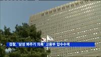 검찰, '삼성 봐주기 의혹' 고용부 압수수색