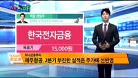 [오늘 뭐사지 1부]증권사 신규 매수,객장 관심주