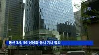 통신 3사, 세계 첫 5G 상용화 동시 개시 합의