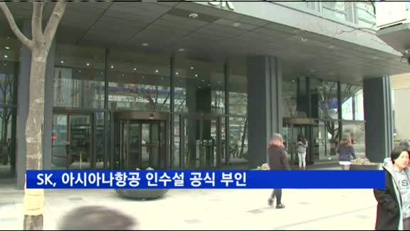 SK, 아시아나항공 인수설 공식 부인