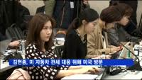 김현종, 미 자동차 관세 대응 위해 미국 방문