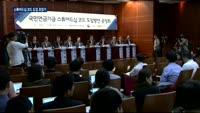 국민연금 스튜어드십 코드 도입 시동…공청회 개최