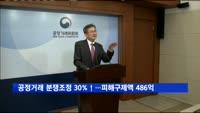 공정거래 분쟁조정 30%↑…피해구제 성과 486억원