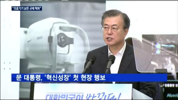 """문 대통령 '혁신성장' 첫 행보…""""의료기기 낡은 규제 혁파"""""""
