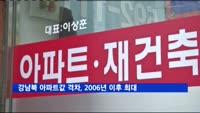 서울 강남북 아파트값 격차, 2006년 이후 최대…3.3㎡당 1013만원 차