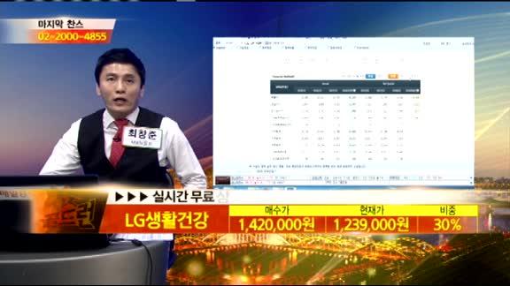 [종목상담]LG생활건강( 051900)