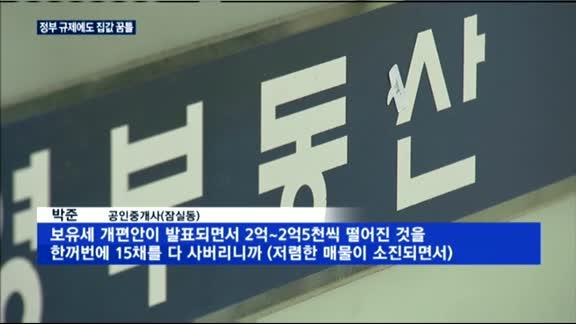 """정부 """"집값 안정됐다""""는데…서울 아파트값 '꿈틀'"""