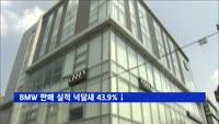 BMW 판매 실적 넉달새 43.9%↓…7월 3959대
