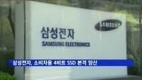 삼성전자, 업계 첫 '소비자용 4비트 SSD' 양산