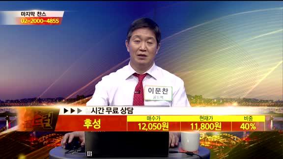 [종목상담]후성(093370)
