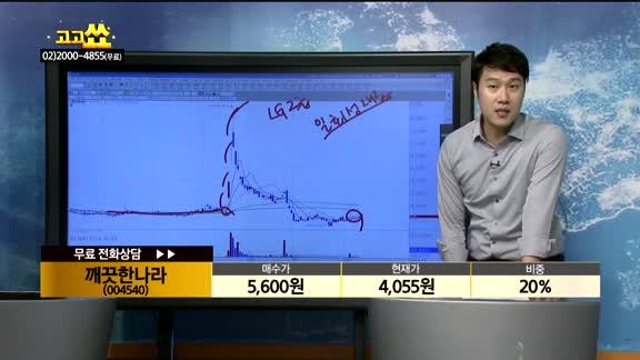 [종목상담]깨끗한나라(004540)