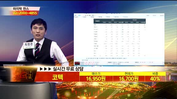 [종목상담]코텍(052330)