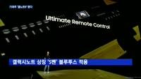 """삼성, 갤노트9 공개…""""이보다 좋을 순 없다"""""""