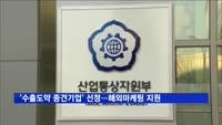 산업부, '수출도약 중견기업' 선정…해외마케팅 지원