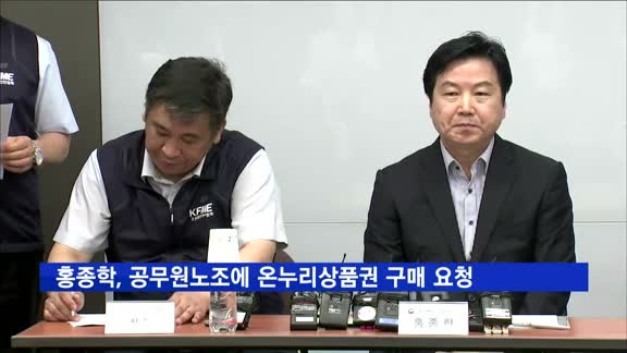 홍종학 장관, 공무원노조에 온누리상품권 구매 확대 요청