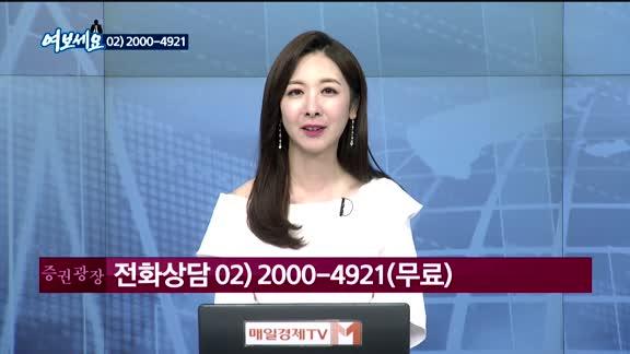[김동호의 여보세요]바이오빌(065940), 원익큐브(014190)