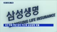 금감원-삼성생명, 기싸움…'즉시연금' 사태 승자는?