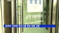 공정위, 조양호 한진그룹 회장 검찰 고발