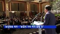 """NBS농업방송 내일 첫 전파…""""농업의 가치 적극 알릴 것"""""""