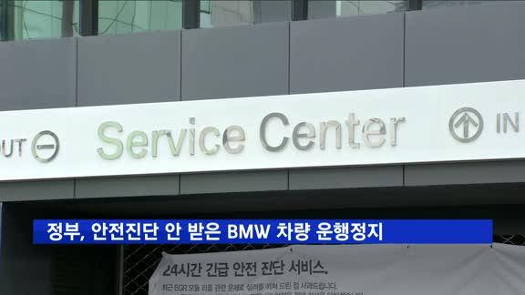 정부, 안전진단 안 받은 BMW 차량 운행정지 명령