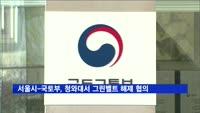 서울시-국토부, 오늘 청와대서 그린벨트 해제 협의