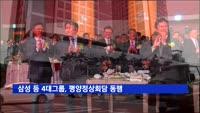 삼성·SK·LG·현대차 등 4대그룹, 평양정상회담 동행
