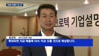 """'스팩 합병' 마이크로텍, 코스닥 입성…""""글로벌 진공 밸브기업 도약"""""""