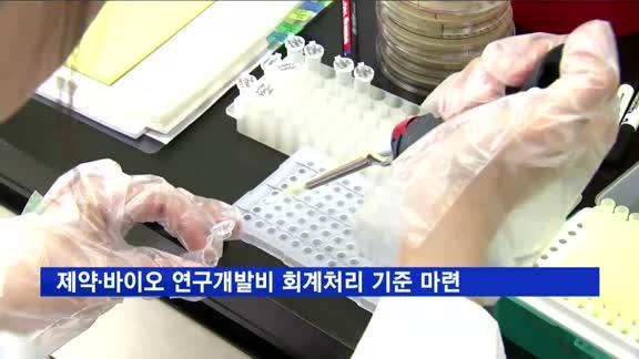 금감원, 제약·바이오 기업 연구개발비 회계처리 기준 마련