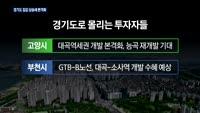 [TV대담] 마이너스 걷던 일산도 상승…왜?(매일경제 추동훈 기자)