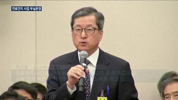"""포스코에너지 '연료전지 계약금 인상'…국회 """"대기업 갑질"""" 질타"""