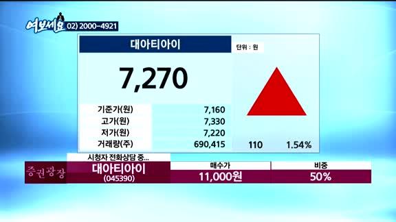 [김동호의 여보세요]GS건설(006360), 대아티아이(045390)