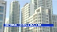 서울 임대등록 신규분양주택 30% '강남 4구' 집중