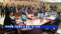 한국은행, 기준금리 7회 연속 동결…연 1.50%