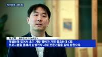 삼성전자, 스타트업 육성 GO!…5년간 500개