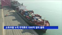 소재·부품, 1~9월 무역흑자 1000억 달러 돌파…'역대 최초'