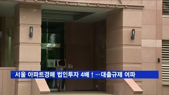 서울 아파트 경매에 법인투자 4배↑…정부 대출규제 여파