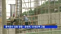 '87억 용역공사' 입찰 담합…공정위, GS네오텍 검찰 고발