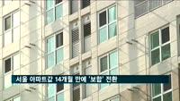 서울 아파트값 14개월 만에 '보합'…상승세 꺾여