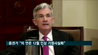 """증권가 """"미 연준 12월 기준금리 인상 기정사실화"""""""