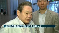 공정위, 위장계열사 혐의 이건희 회장 검찰 고발