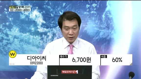 [골드의 종목관리] 아모레퍼시픽(090430), 한국내화(010040), 디아이씨(092200)