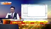 [종목상담]신흥에스이씨(243840)