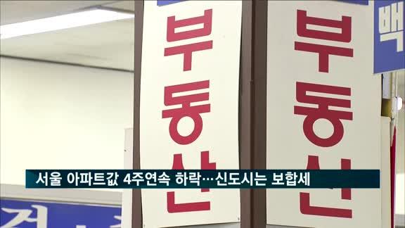 서울 아파트값 4주연속 하락…신도시는 '보합세'
