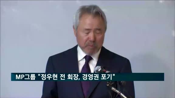 """MP그룹 """"정우현 전 회장, 경영권 포기"""""""