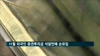 11월 외국인 증권투자금 석달만에 순유입