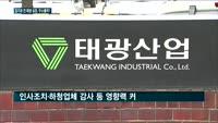 """김기유 전 태광 실장, 무소불위?…""""일감 몰아주기 주도"""""""