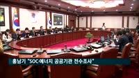 """홍남기 """"SOC·에너지 공공기관 전수조사"""""""